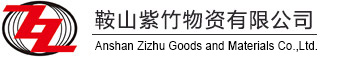 Anshan Zizhu Goods and Materials Co.,Ltd.
